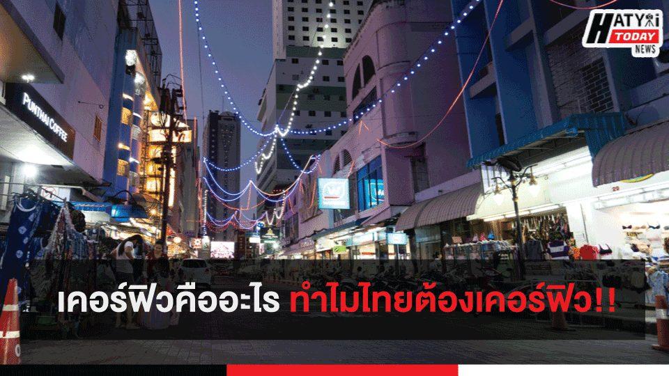 เคอร์ฟิวคืออะไร ทำไมไทยต้องเคอร์ฟิว!!