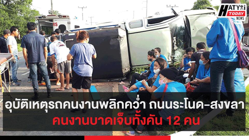 อุบัติเหตุรถคนงานพลิกคว่ำ ถนนระโนด-สงขลา คนงานบาดเจ็บทั้งคัน 12 คน