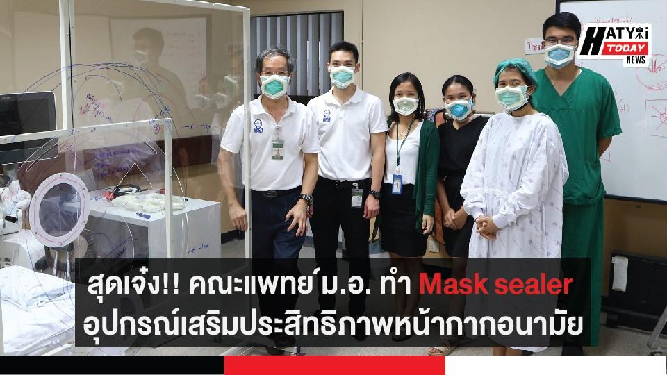 สุดเจ๋ง!! คณะแพทย์ม.อ.ทำ  Mask sealer อุปกรณ์เสริมประสิทธิภาพหน้ากากอนามัย
