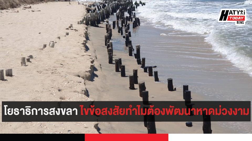 โยธาธิการสงขลา ไขข้อสงสัยทำไมต้องพัฒนาหาดม่วงงาม