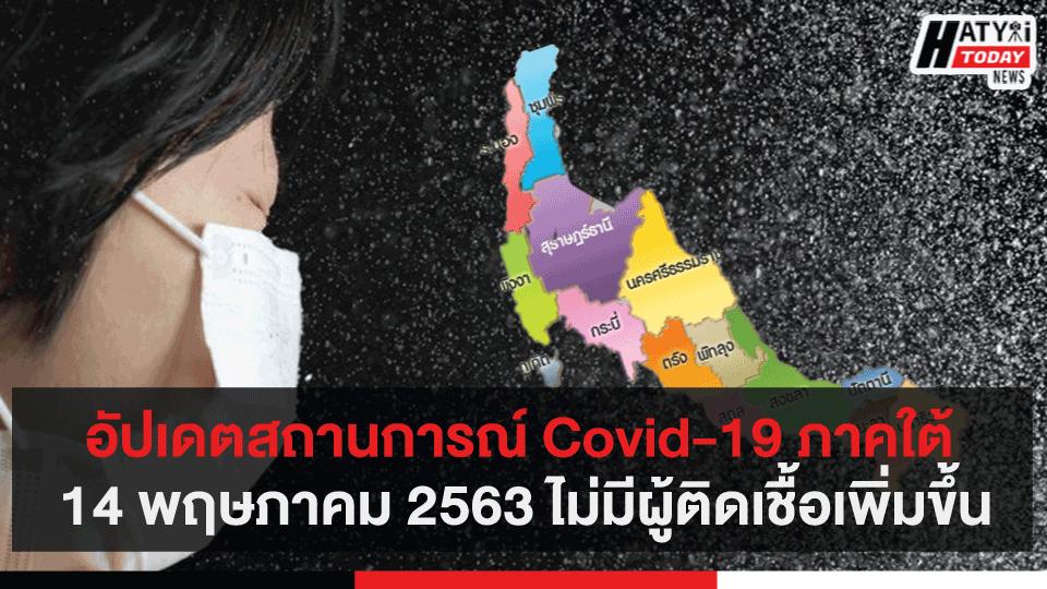 อัปเดตสถานการณ์ Covid-19 ภาคใต้ 14 พฤษภาคม 2563