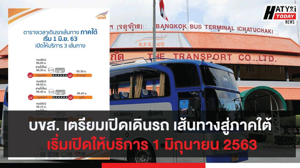 บขส. เตรียมเปิดเดินรถ เส้นทางสู่ภาคใต้ เริ่มเปิดให้บริการ 1 มิถุนายน 2563