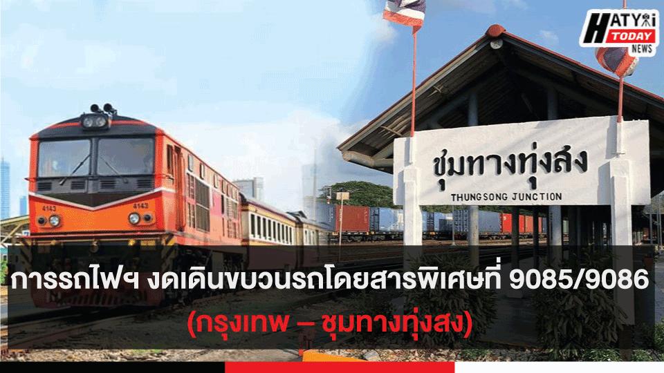 การรถไฟฯ งดเดินขบวนรถโดยสารพิเศษที่ 9085/9086 (กรุงเทพ – ชุมทางทุ่งสง)