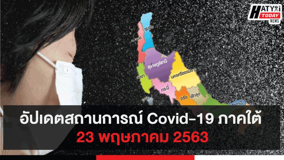 อัปเดตสถานการณ์ Covid-19 ภาคใต้ 23 พฤษภาคม 2563