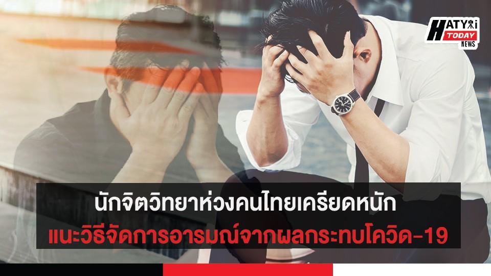 นักจิตวิทยาห่วงคนไทยเครียดหนัก แนะวิธีจัดการอารมณ์จากผลกระทบโควิด-19