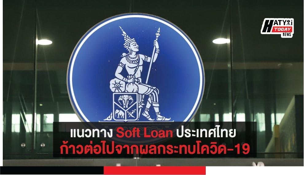 แนวทาง Soft Loan ประเทศไทย ก้าวต่อไปจากผลกระทบโควิด-19