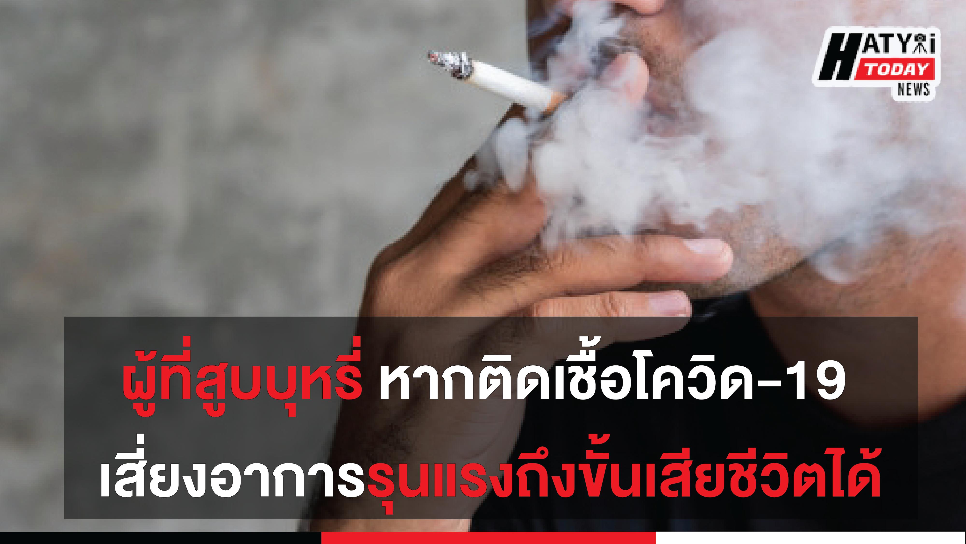 ผู้ที่สูบบุหรี่ หากติดเชื้อโควิด-19 เสี่ยงอาการรุนแรงอาจถึงขั้นเสียชีวิตได้