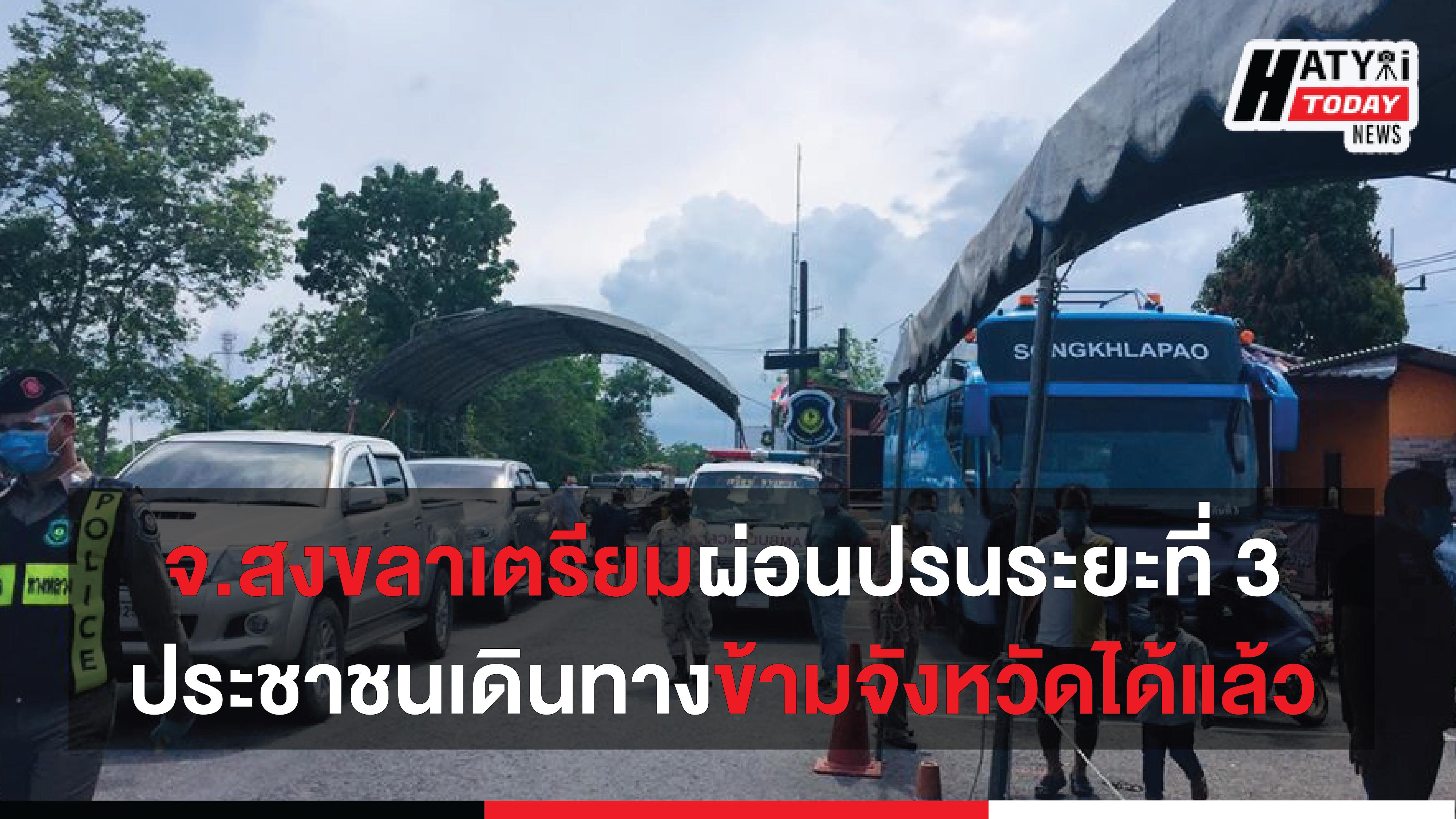 ราชกิจจานุเบกษา เผยมาตรการผ่อนปรนระยะที่ 3 อนุญาตให้ประชาชนเดินทางข้ามจังหวัดได้แล้ว