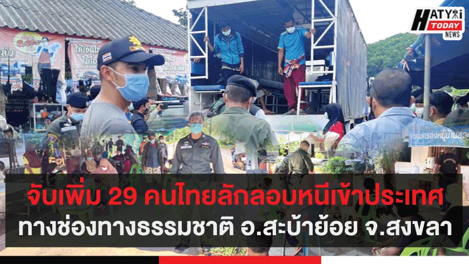 จับเพิ่ม 29 คนไทยลักลอบหนีเข้าประเทศทางช่องทางธรรมชาติ  อ.สะบ้าย้อย จ.สงขลา