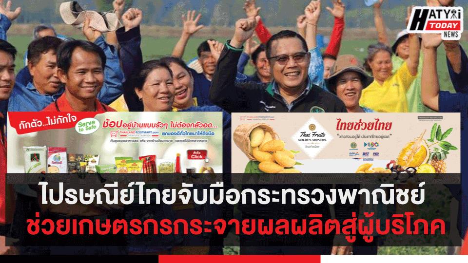 ไปรษณีย์ไทยจับมือกระทรวงพาณิชย์ ช่วยเกษตรกรกระจายผลผลิตสู่ผู้บริโภค