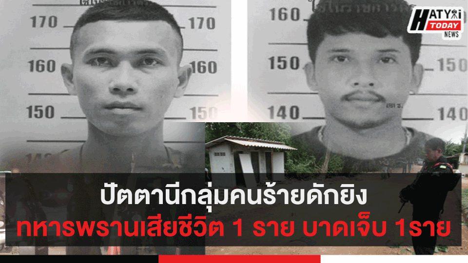 ปัตตานีกลุ่มคนร้ายดักยิงทหารพรานเสียชีวิต 1 ราย
