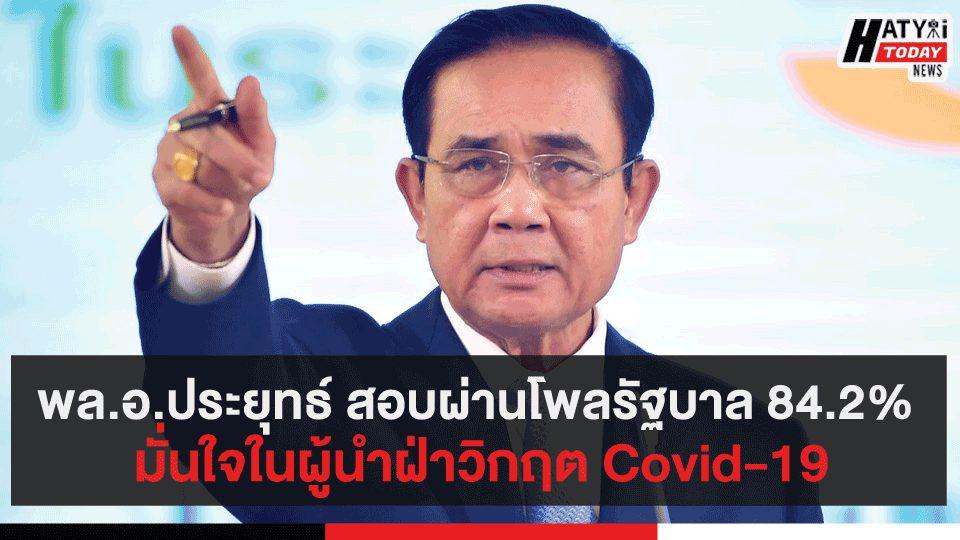 พล.อ.ประยุทธ์ สอบผ่านโพลรัฐบาล 84.2% มั่นใจในผู้นำฝ่าวิกฤต Covid-19