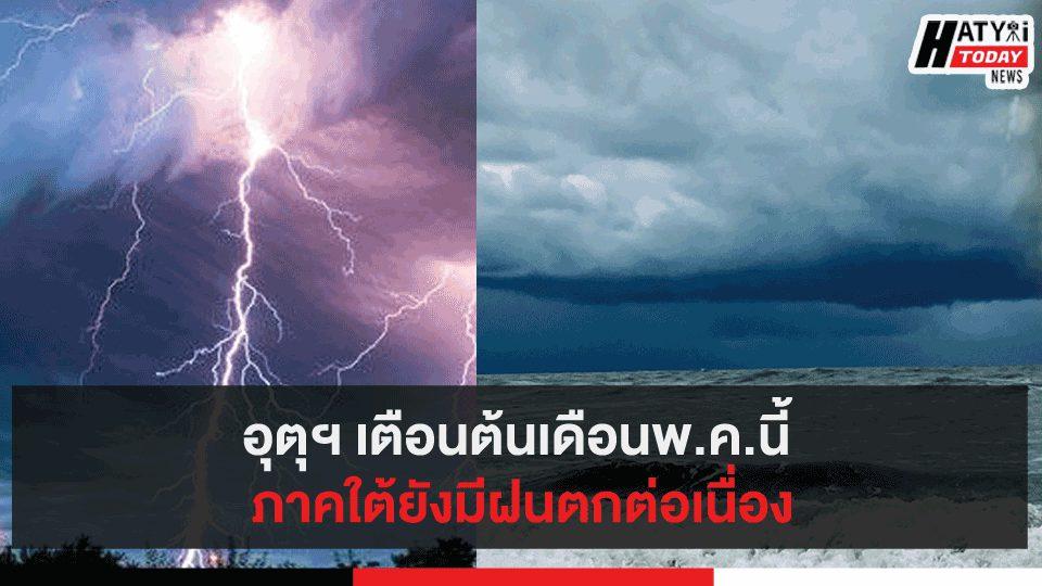 อุตุฯ เตือนต้นเดือนพ.ค.นี้ ภาคใต้ยังมีฝนตกต่อเนื่อง