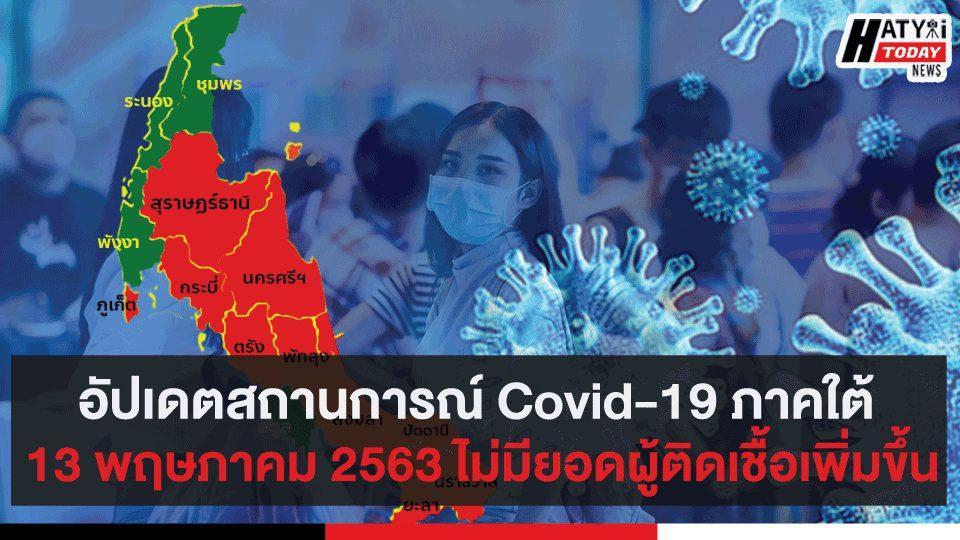 อัปเดตสถานการณ์ Covid-19 ภาคใต้ 13 พฤษภาคม 2563 ไม่มียอดผู้ติดเชื้อเพิ่มขึ้น