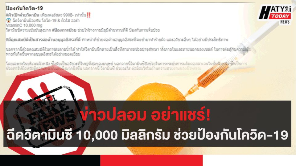 ข่าวปลอม อย่าแชร์! ฉีดวิตามินซี 10,000 มิลลิกรัม ช่วยป้องกันโควิด-19