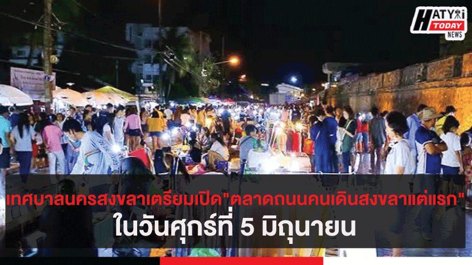 """เทศบาลนครสงขลาเตรียมเปิด""""ตลาดถนนคนเดินสงขลาแต่แรก""""ในวันศุกร์ที่ 5 มิถุนายน"""