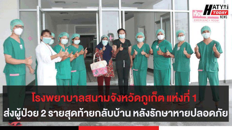 โรงพยาบาลสนามจังหวัดภูเก็ต แห่งที่ 1 ส่งผู้ป่วย 2 รายสุดท้ายกลับบ้าน หลังรักษาหายปลอดภัย