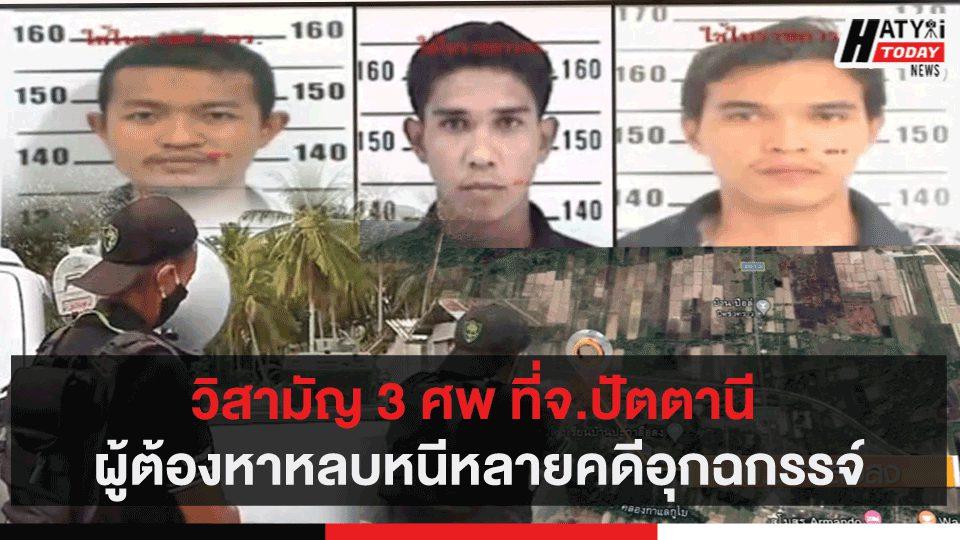 วิสามัญ 3 ศพ ที่จ.ปัตตานี ผู้ต้องหาหลบหนีหลายคดีอุกฉกรรจ์