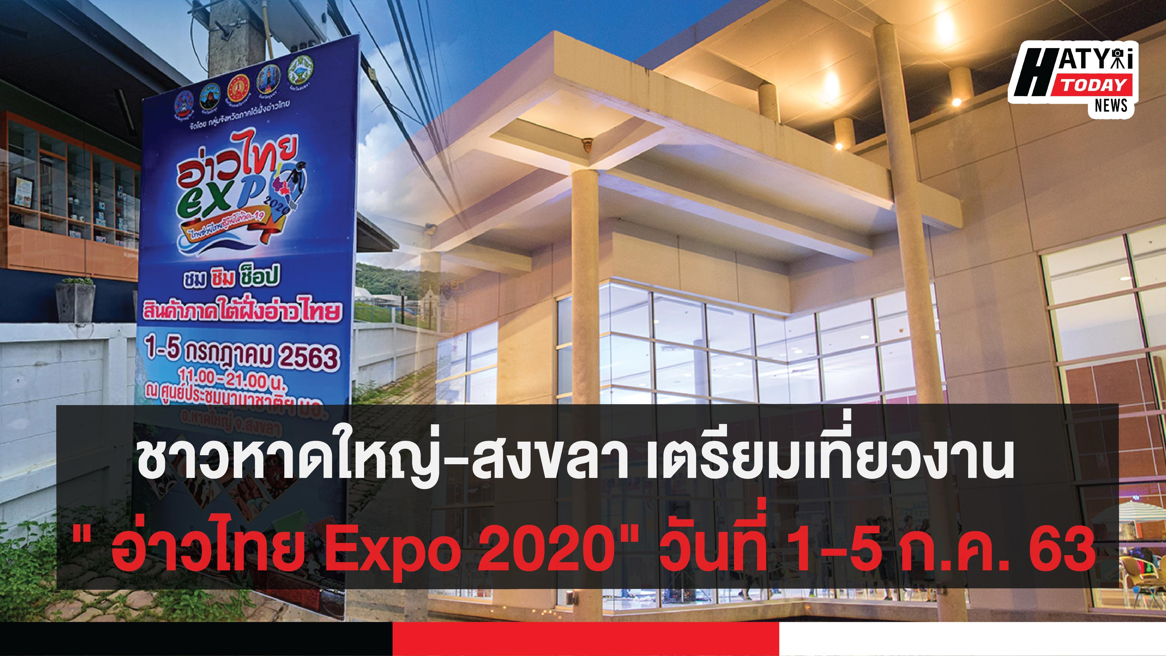 """วันที่ 1-5 ก.ค. 63 ชาวหาดใหญ่-สงขลา เตรียมเที่ยวงาน """"ชม ชิม ช็อป อ่าวไทย Expo 2020"""""""