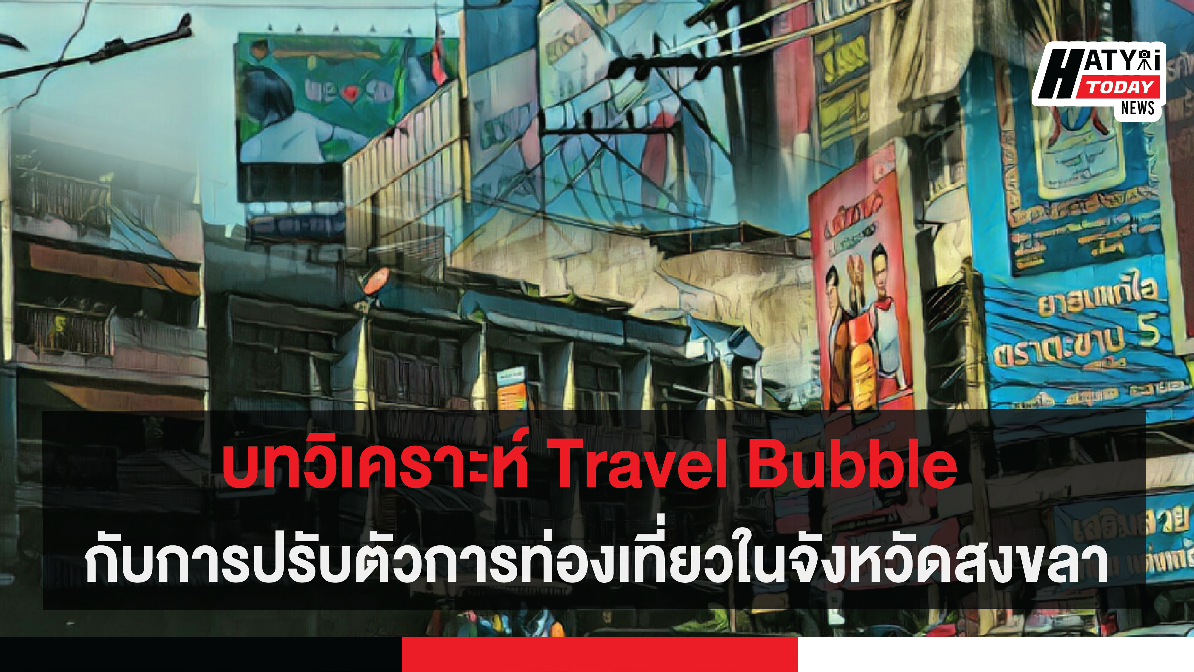 บทวิเคราะห์ Travel Bubble กับการปรับตัวการท่องเที่ยวในจังหวัดสงขลา