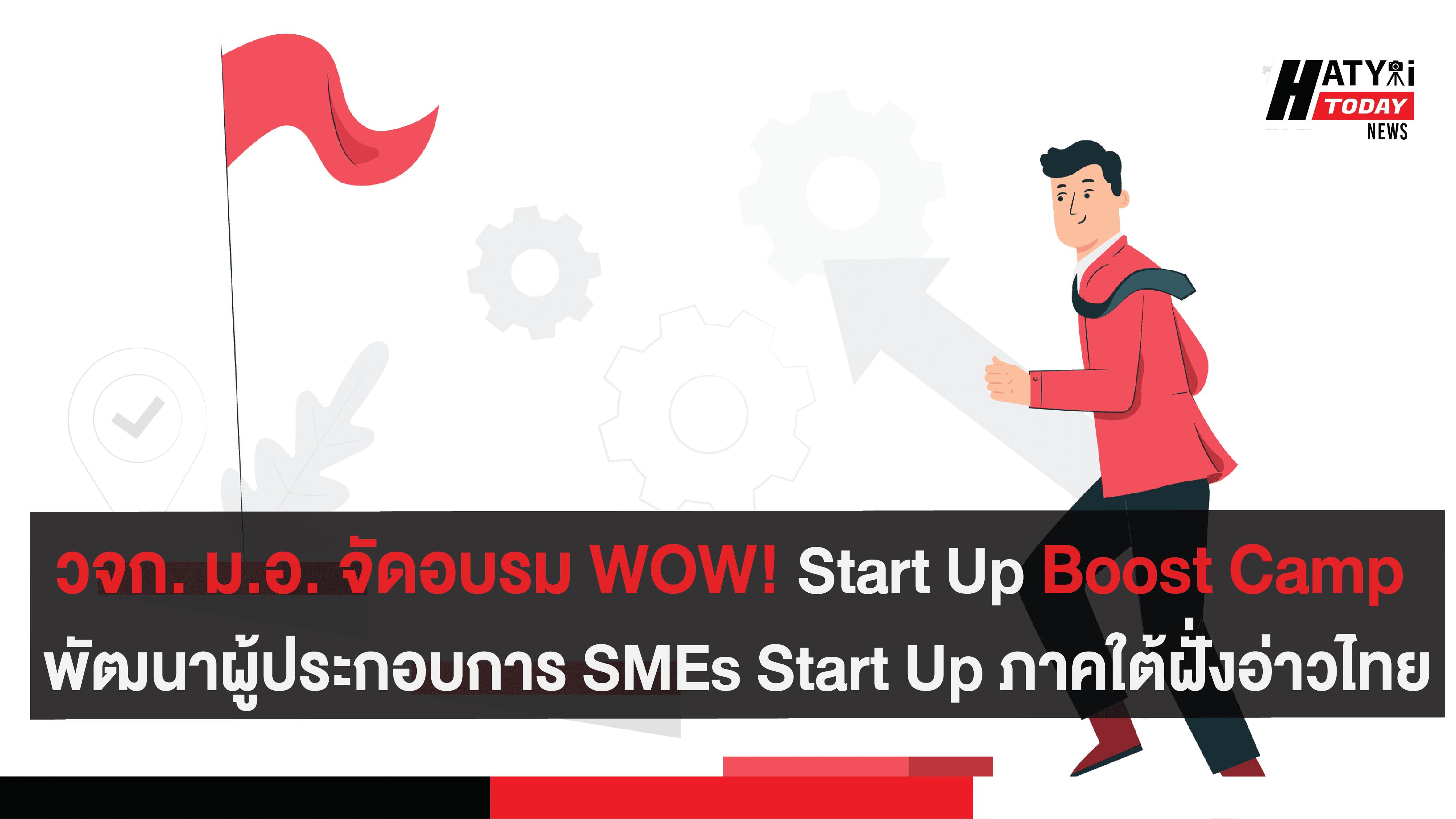 วจก. ม.อ. จัดอบรม WOW! Start Up Boost Camp  พัฒนาผู้ประกอบการ SMEs Start Up ภาคใต้ฝั่งอ่าวไทย