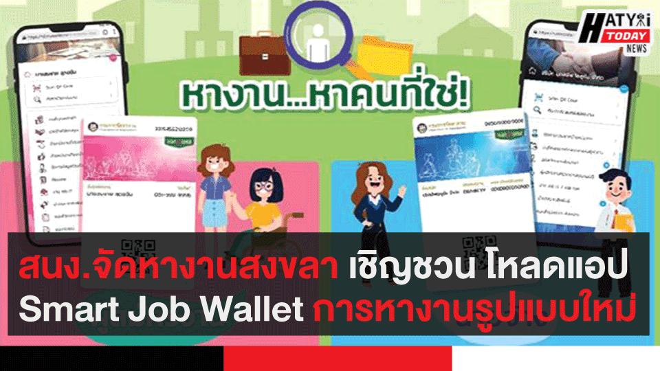 กรมจัดหางานสงขลา เชิญชวน โหลดแอปSmart Job Wallet การหางานรูปแบบใหม่