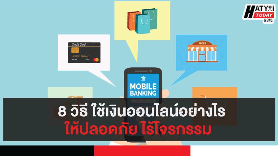 8 วิธี ใช้เงินออนไลน์อย่างไรให้ปลอดภัย ไร้โจรกรรม