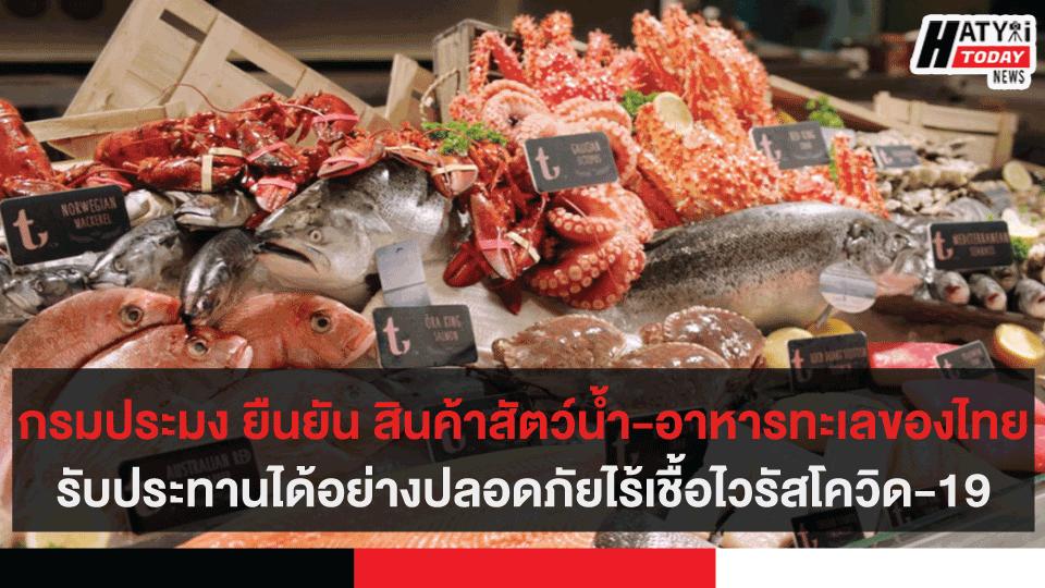กรมประมง ยืนยัน สินค้าสัตว์น้ำของไทยสามารถรับประทานได้อย่างปลอดภัยไร้เชื้อไวรัสโควิด-19