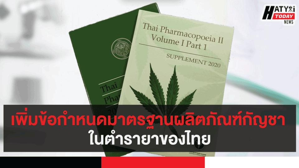 เพิ่มข้อกำหนดมาตรฐานผลิตภัณฑ์กัญชา ในตำรายาของไทย