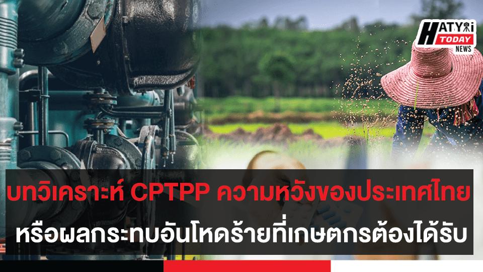 บทวิเคราะห์ CPTPP ความหวังของประเทศไทย หรือผลกระทบอันโหดร้ายที่เกษตกรต้องได้รับ