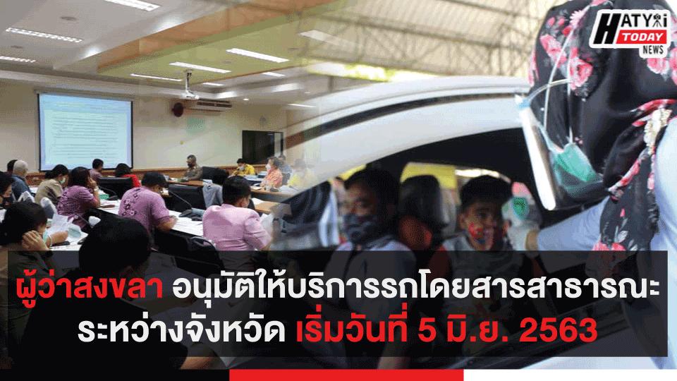 ประกาศผู้ว่าสงขลา อนุมัติให้บริการรถโดยสารสาธารณะระหว่างจังหวัด เริ่มวันที่ 5 มิ.ย. 2563