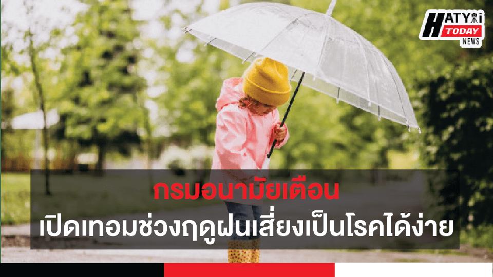 กรมอนามัยแนะพ่อแม่คุมเข้มดูแลสุขภาพเด็กเล็ก–วัยเรียน เนื่องจากเปิดเทอมช่วงฤดูฝนเสี่ยงเป็นโรคได้ง่าย