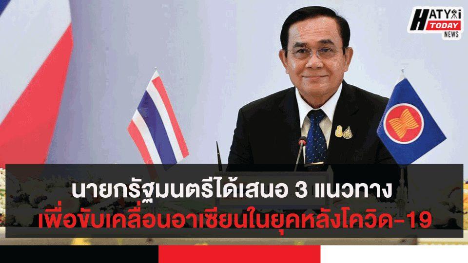 นายกรัฐมนตรีได้เสนอ 3 แนวทาง เพื่อขับเคลื่อนอาเซียนในยุคหลังโควิด-19