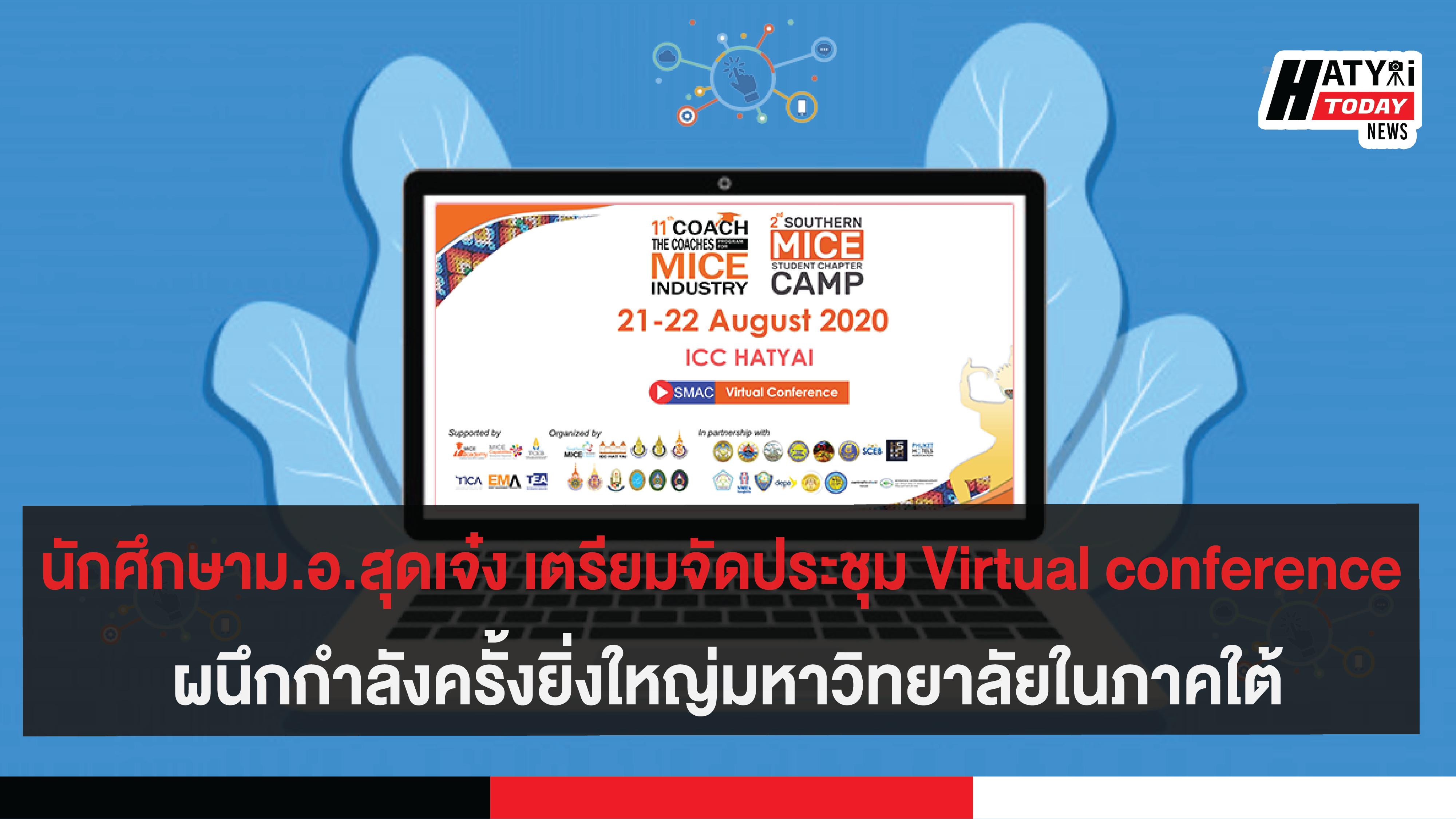 นักศึกษาม.อ.สุดเจ๋ง เตรียมจัดประชุม Virtual conference ผนึกกำลังครั้งยิ่งใหญ่มหาวิทยาลัยในภาคใต้