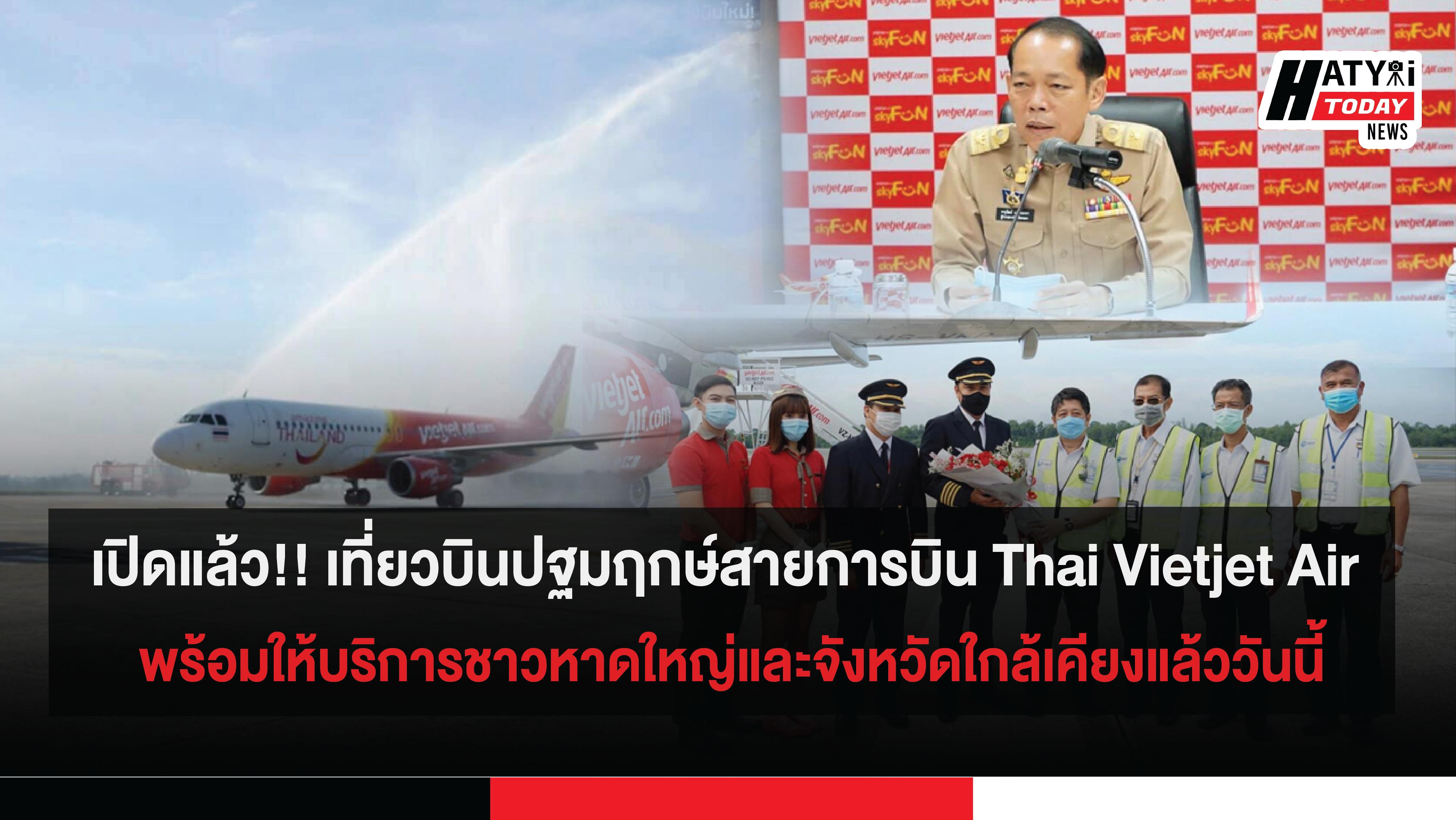 เปิดแล้ว!! เที่ยวบินปฐมฤกษ์สายการบิน Thai Vietjet Air พร้อมให้บริการชาวหาดใหญ่และจังหวัดใกล้เคียงแล้ววันนี้