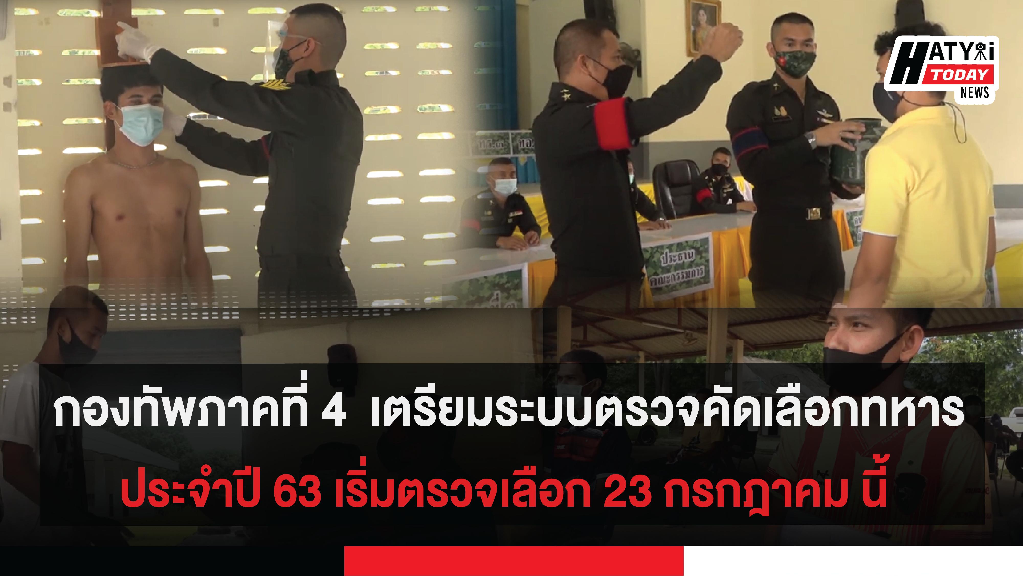 กองทัพภาคที่ 4  ซักซ้อมระบบตรวจคัดเลือกทหารประจำปี 63 ป้องกัน COVID-19 เริ่มตรวจเลือก 23 กรกฎาคม นี้