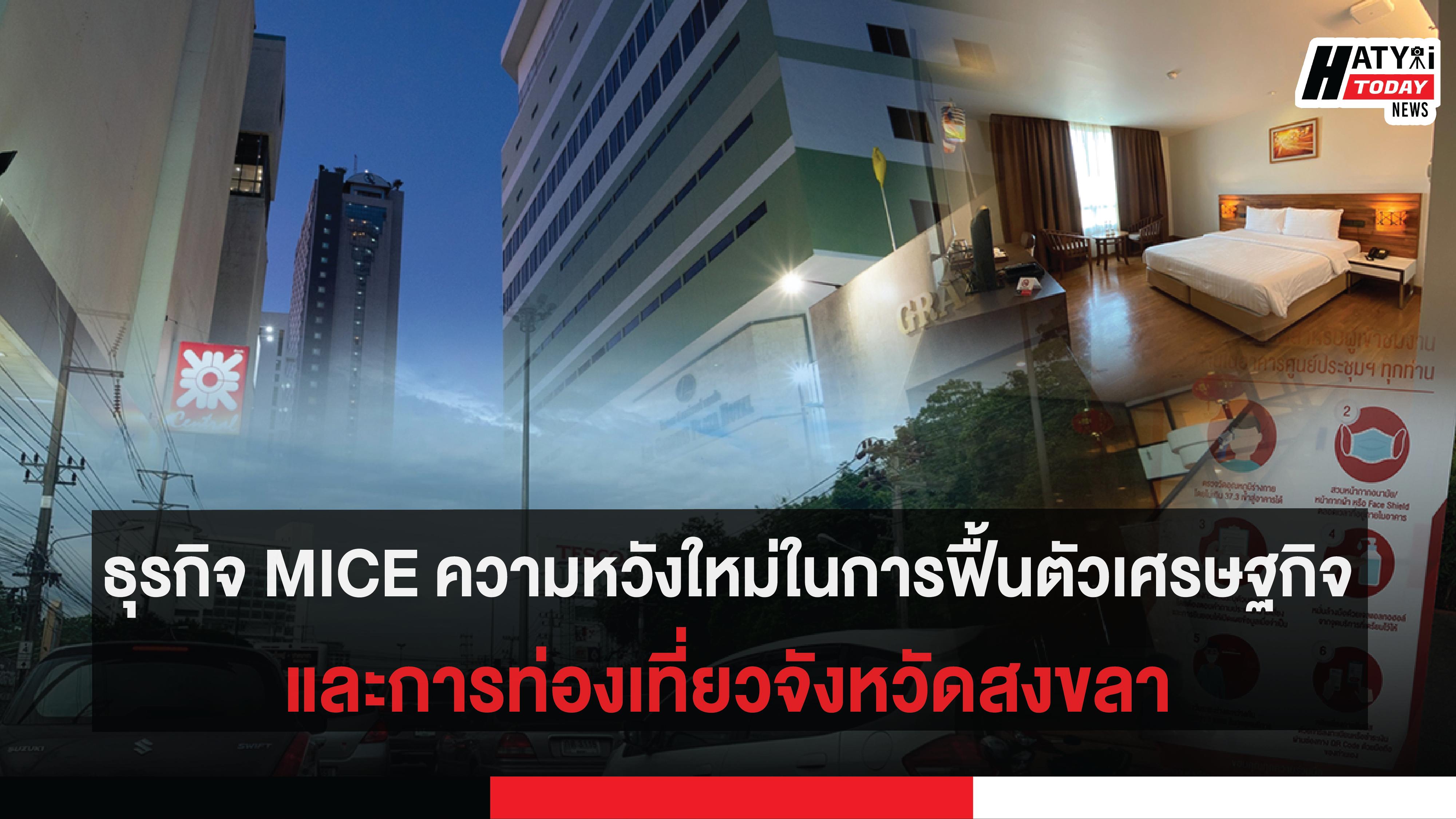 ธุรกิจ MICE ความหวังใหม่ในการฟื้นตัวเศรษฐกิจและการท่องเที่ยวจังหวัดสงขลา