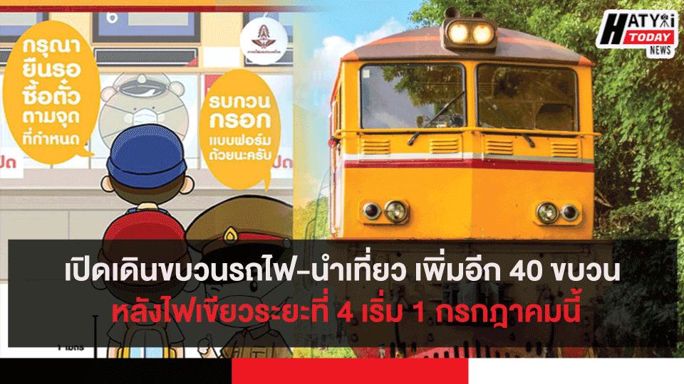 เปิดเดินขบวนรถไฟ-นำเที่ยว เพิ่มอีก 40 ขบวน หลังไฟเขียวระยะที่ 4 เริ่ม 1 กรกฎาคมนี้