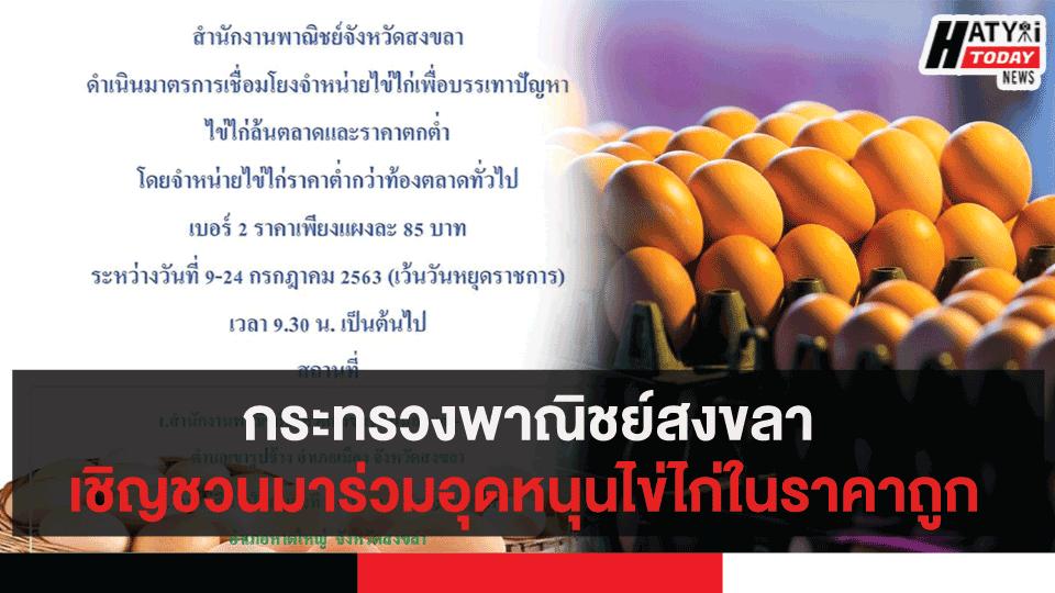 กระทรวงพาณิชย์สงขลาเชิญชวนมาร่วมอุดหนุนไข่ไก่ในราคาถูกจากปัญหาไข่ไก่ล้นตลาด
