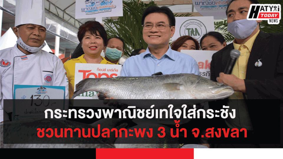 กระทรวงพาณิชย์เทใจใส่กระชัง ชวนทานปลากะพง 3 น้ำ จ.สงขลา