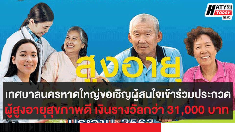 เทศบาลนครหาดใหญ่ขอเชิญผู้สนใจเข้าร่วมประกวดผู้สูงอายุสุขภาพด เงินรางวัลกว่า 31,000 บาท