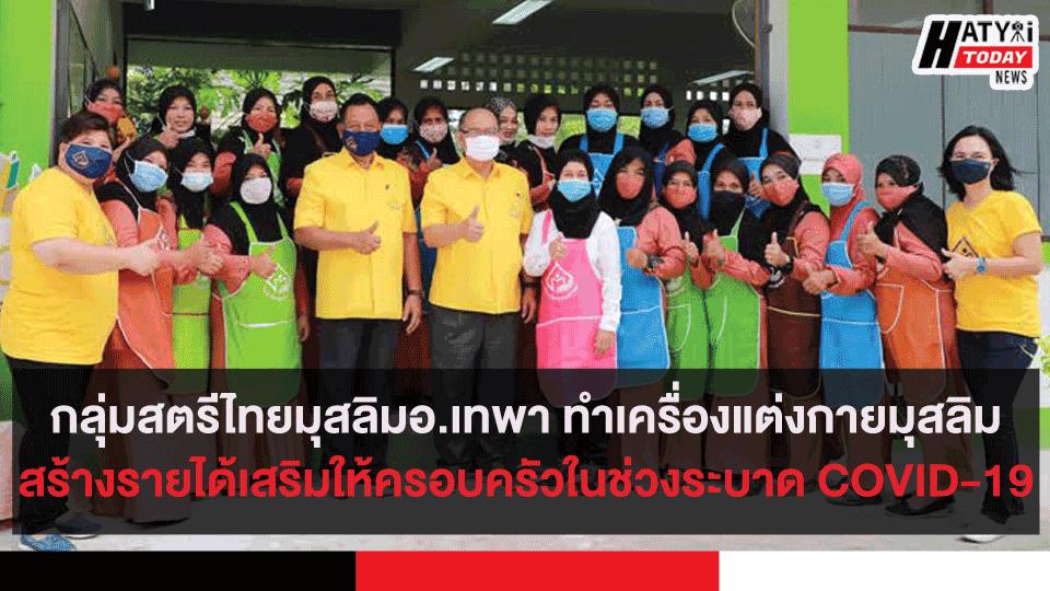 กลุ่มสตรีไทยมุสลิมอ.เทพา ทำเครื่องแต่งกายมุสลิมสร้างรายได้เสริมให้ครอบครัวในช่วงระบาด COVID-19