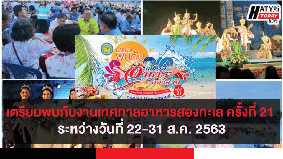 เตรียมพบกับงานเทศกาลอาหารสองทะเล ครั้งที่ 21 ระหว่างวันที่ 22-31 ส.ค. 2563