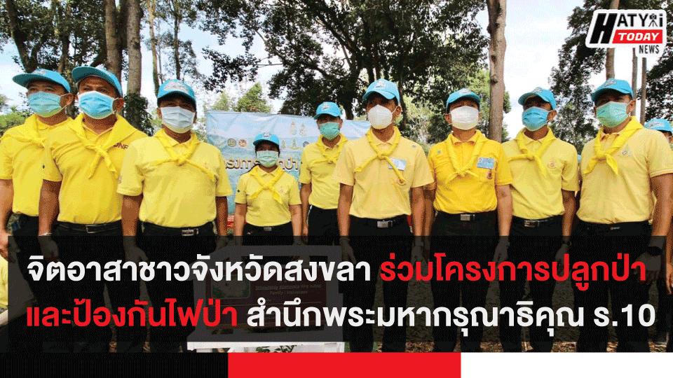 ประชาชนจิตอาสาชาวจังหวัดสงขลา ร่วมโครงการปลูกป่า และป้องกันไฟป่า