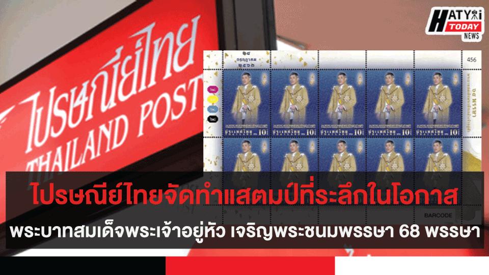 ไปรษณีย์ไทยจัดทำแสตมป์ที่ระลึกในโอกาสพระบาทสมเด็จพระเจ้าอยู่หัว เจริญพระชนมพรรษา 68 พรรษา