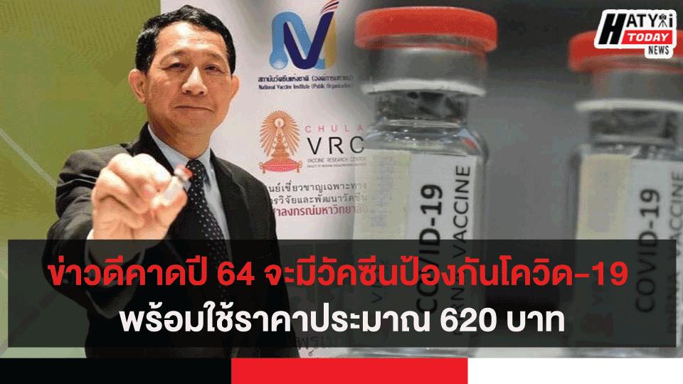 ข่าวดีคาดปี 64 จะมีวัคซีนป้องกันโควิด-19 พร้อมใช้ราคาประมาณ 620 บาท