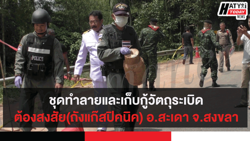 ชุดทำลายและเก็บกู้วัตถุระเบิดต้องสงสัย(ถังแก๊สปิคนิค) อ.สะเดา จ.สงขลา