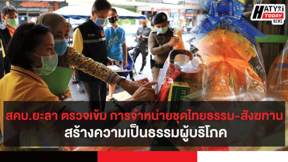 สคบ.ยะลา ตรวจเข้ม การจำหน่ายชุดไทยธรรม-สังฆทาน สร้างความเป็นธรรมผู้บริโภค