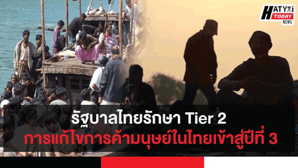 รัฐบาลไทยรักษาระดับ Tier 2 การร่วมมือกันแก้ไขปัญหาการค้ามนุษย์ในไทยเข้าสู่ปีที่ 3