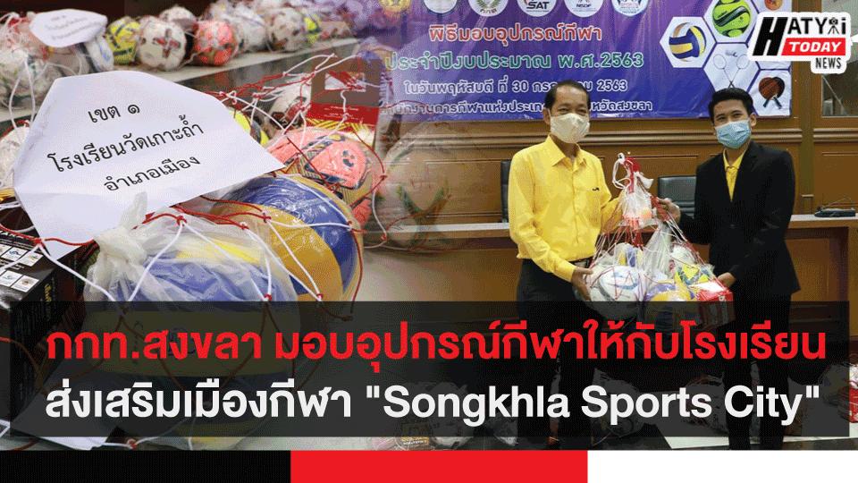 """กกท.สงขลา มอบอุปกรณ์กีฬาให้กับโรงเรียนส่งเสริมเมืองกีฬา """"Songkhla Sports City"""""""